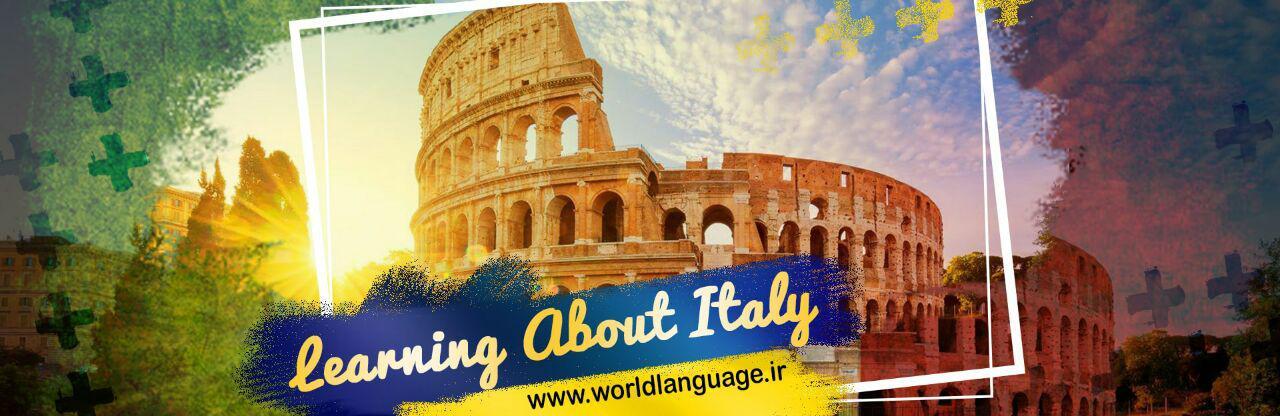 فرهنگ ایتالیا