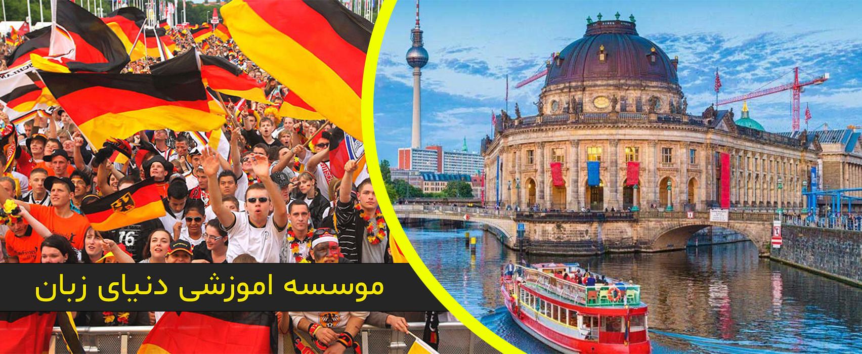 آموزش زبان آلمانی در دروس یا قلهک